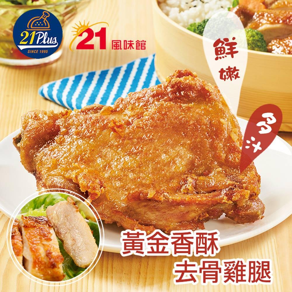 【21世紀風味館】黃金香酥去骨雞腿排(200g/包)