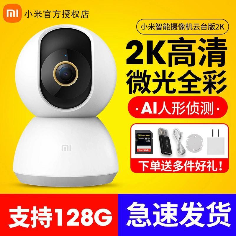 多臺監控高清夜視米家攝像機wifi監視器數位視訊錄影機小米監視器2K雲台版米家小白智慧監控器家用遠程手機360度全景高清