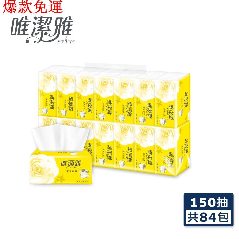 【熱銷爆款】唯潔雅潔淨妙用抽取式衛生紙(150抽x14包x6袋)/箱