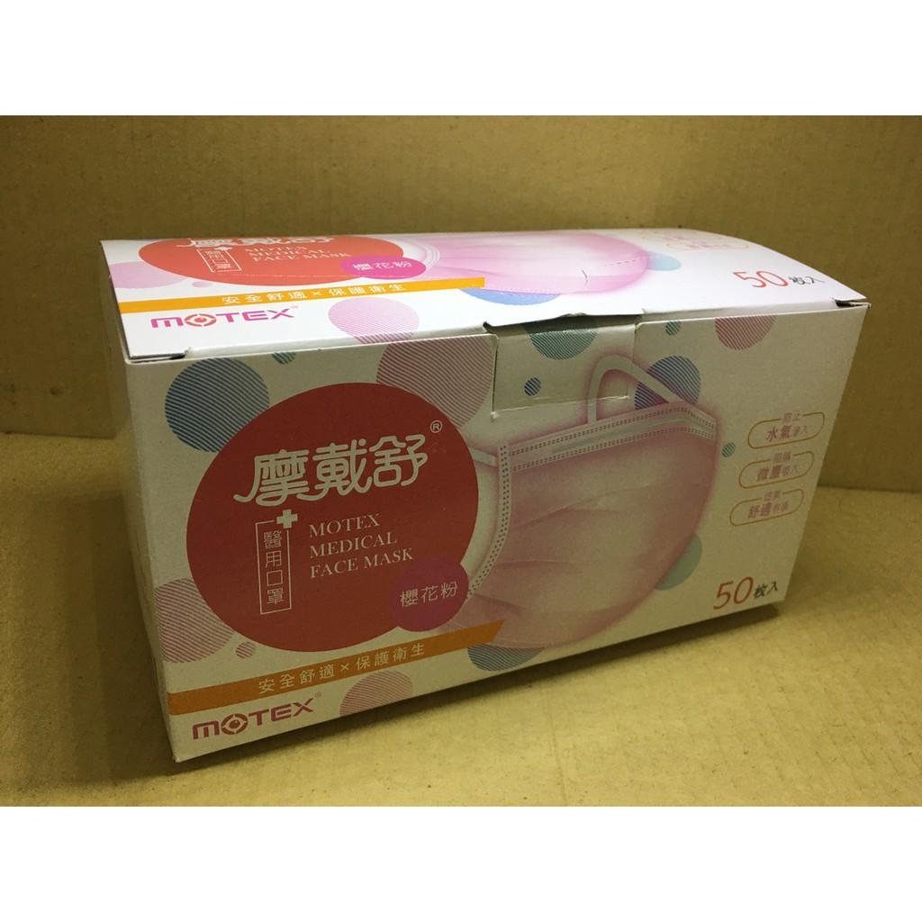 摩戴舒醫用口罩(未滅菌) - 50入/盒裝(櫻花粉) 雙鋼印版
