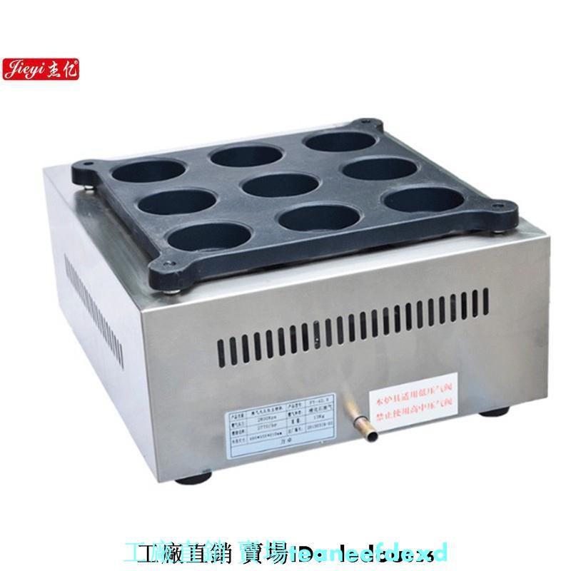 現貨電器杰億燃氣9孔紅豆餅機 燃氣電熱紅豆餅機 FY-4B.R車輪餅機