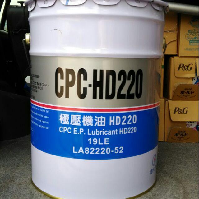 葛瑞絲阿姨 台灣中油生產國光牌19L 極壓機油 HD220 HD100 HD460 HD320 HD150
