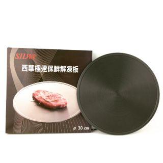 SILWA 西華極速解凍 & 燒烤兩用盤  (含運費) 桃園市