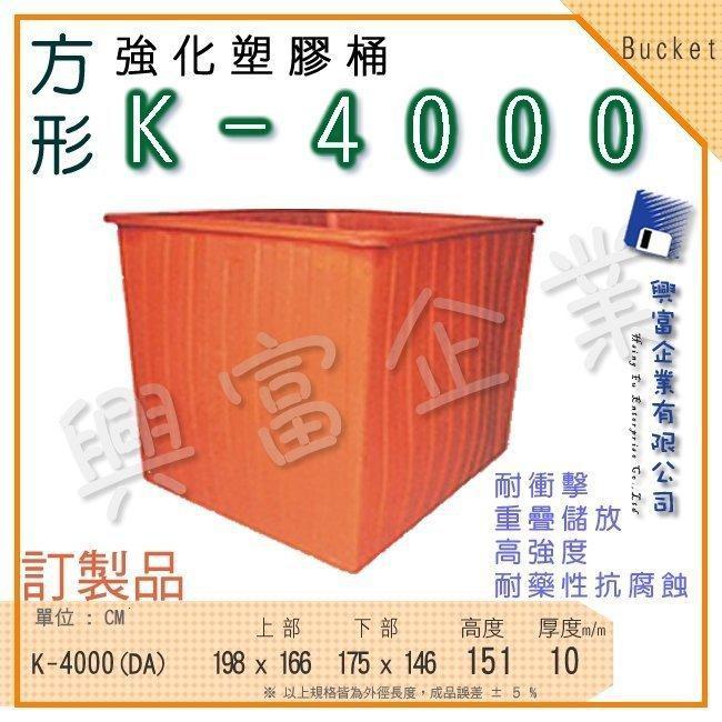 【興富包裝】強化塑膠桶(方形)K-4000 綜合賣場 萬能桶 耐酸桶 魚菜共生 開心農場 陽台 寵物 養殖 魚苗育苗