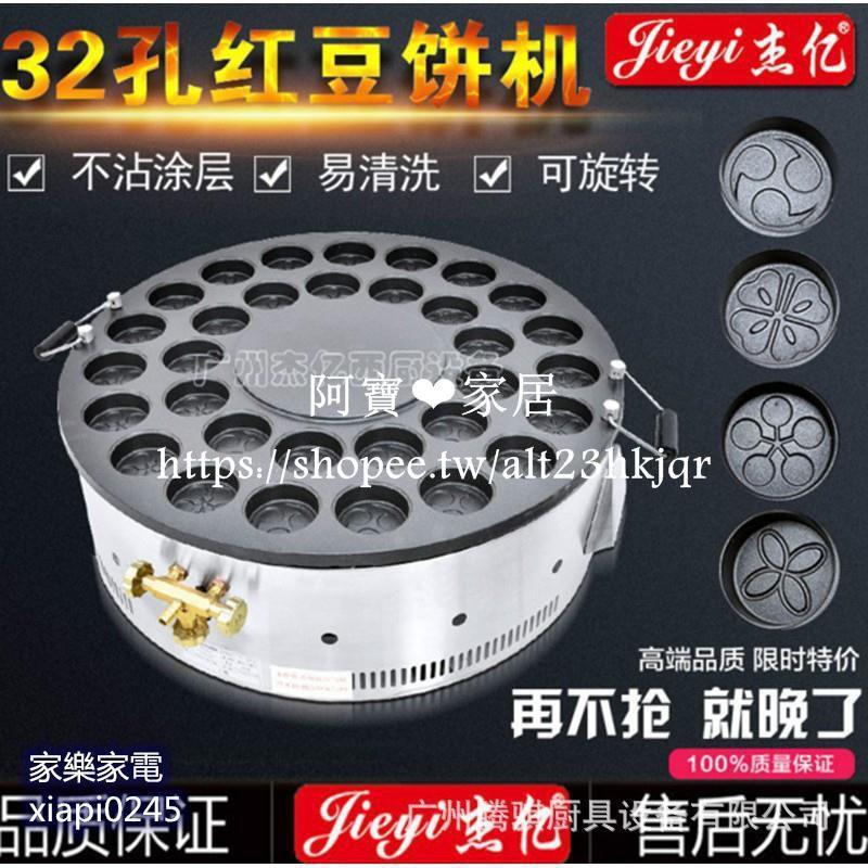 【現貨免運 】杰億雞蛋漢堡機商用32孔紅豆餅機燃氣蛋堡機車輪餅機模具烤爐