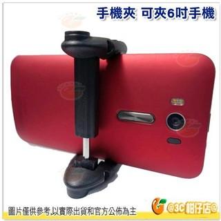 手機夾 可夾6吋 85mm 止滑墊 適用 iphone 6 HTC SONY ASUS 一般透明袋包裝喔 新北市