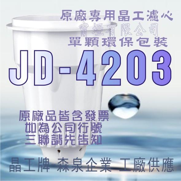 原廠專用晶工濾心 晶工牌 飲水機 JD-4203 晶工原廠專用濾心