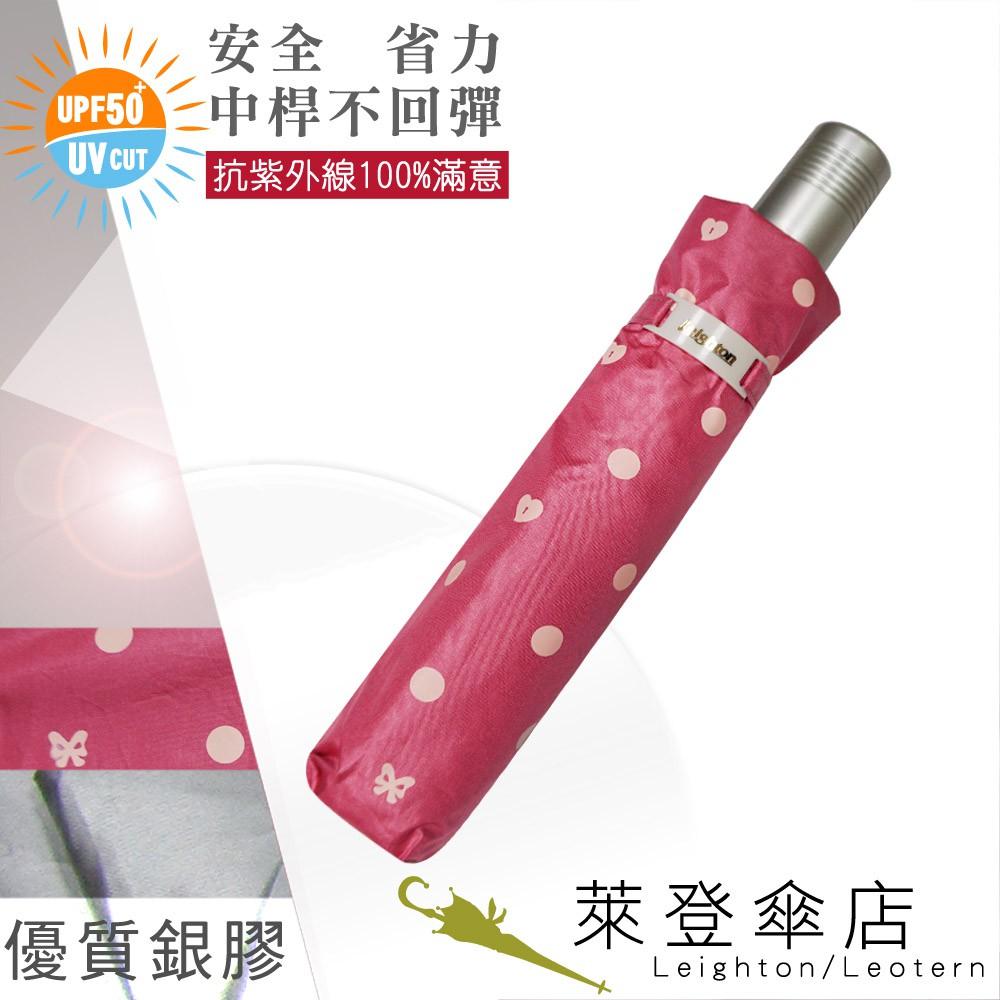 【萊登傘】雨傘 UPF50+ 不回彈 陽傘 抗UV 防曬 無段自動傘 銀膠 圓點印花桃紅