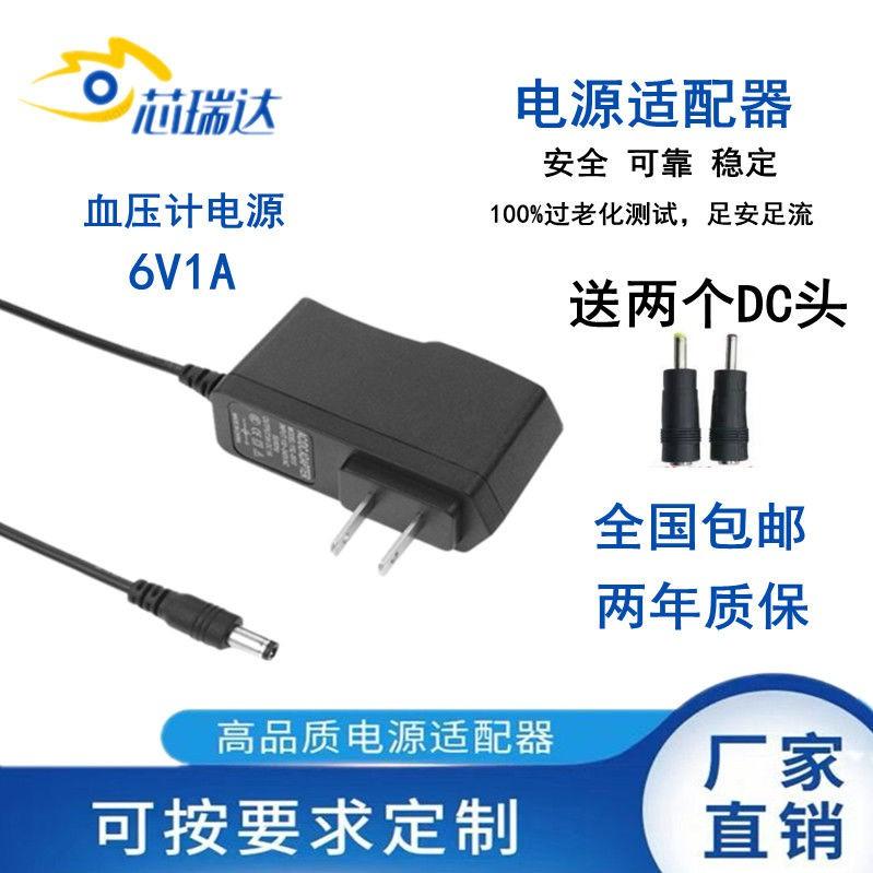 【台灣發】電子血壓計血壓測量儀6V1A可孚KF-65C 65B 65D充電器電源線適配器