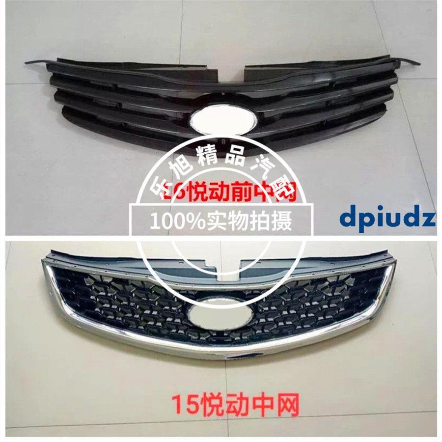 Hyundai 15 16款Elantra前保險杠上中網 前臉散熱器面罩通風網格柵