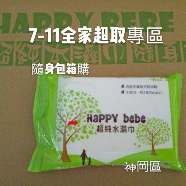 HAPPY. BEBE. 濕紙巾