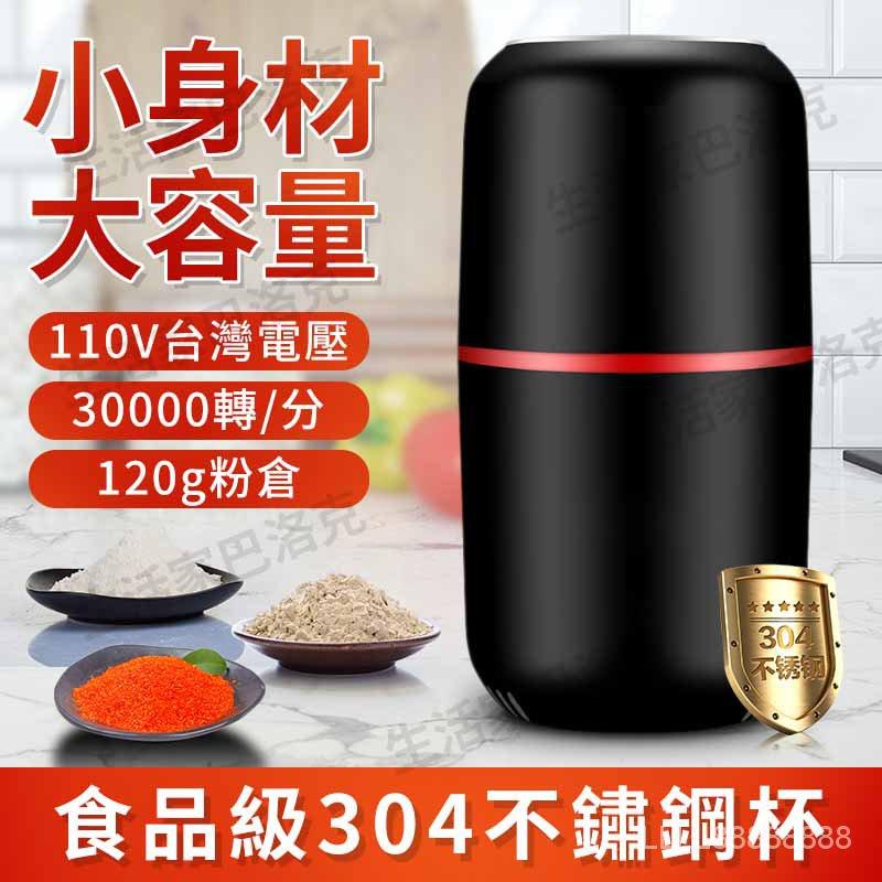 【高品質 當天發】110V台灣電壓 家用磨粉機 五穀雜糧藥材幹磨機 電動咖啡研磨機 攪拌機 粉碎機 磨豆機