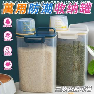 現貨 四扣儲糧桶 2.5L 1.5L 儲米桶 保鮮盒 乾糧桶 米桶 飼料桶 雜糧保鮮罐 雜糧桶 存糧桶 收納桶 儲糧桶 新竹縣