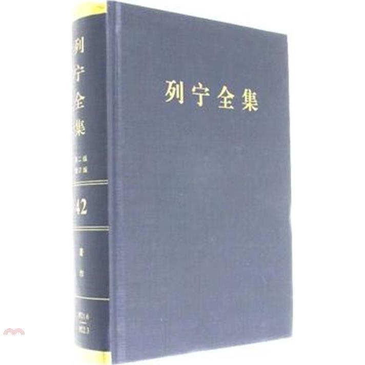 《人民出版社》列寧全集(42)(第二版)(增訂版)(簡體書)(精裝)[87折]