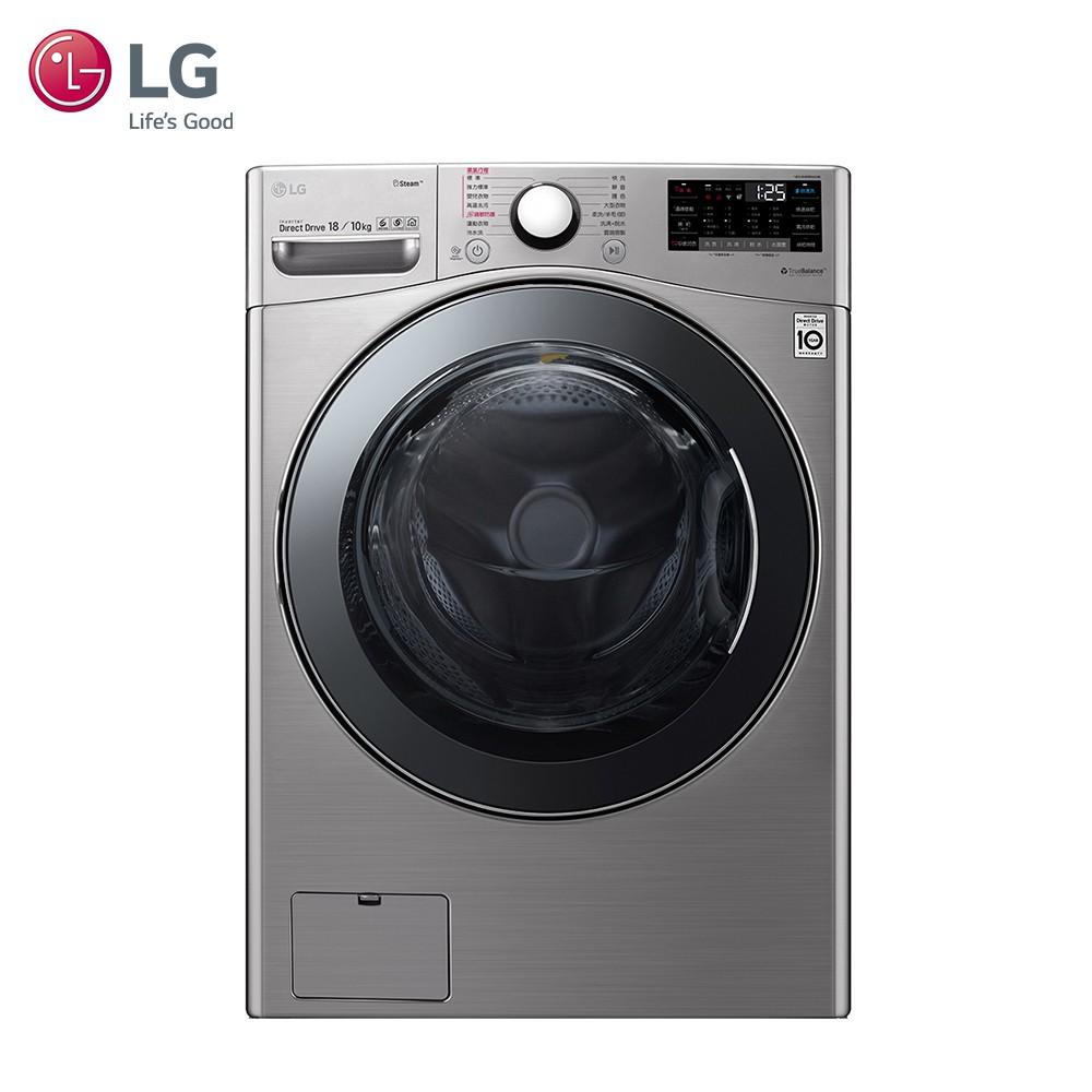 LG 樂金 WiFi滾筒洗衣機(蒸洗脫烘) 典雅銀 / 18公斤 WD-S18VCM 全省免運+基本安裝+舊機回收