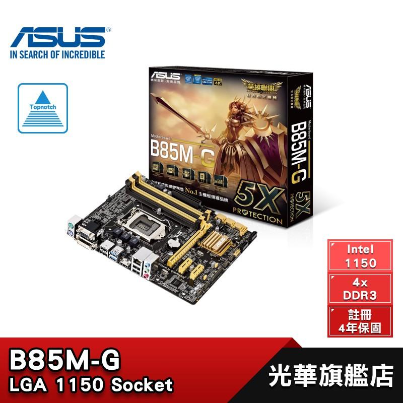 ASUS 華碩 B85M-G 主機板【快速出貨】B85 1150腳位 註冊4年保固