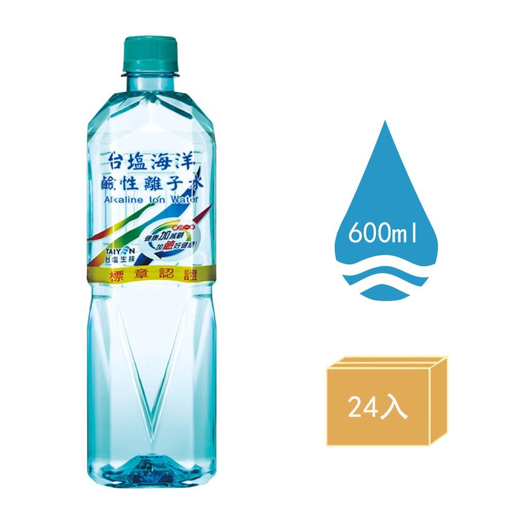 台鹽海洋鹼性離子水(850mlx20入) 現貨供應【海洋之心】台塩鹼性水