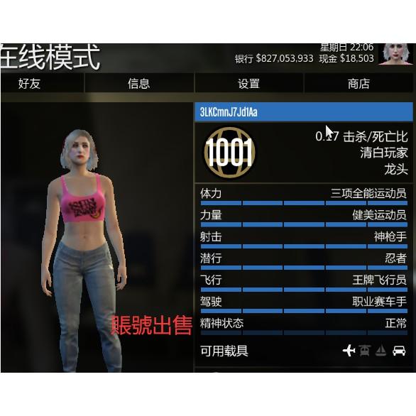 GTA5帳號+1億+全解鎖+能力滿+等級任選1-1000等=850元,GTA5游戲游戏