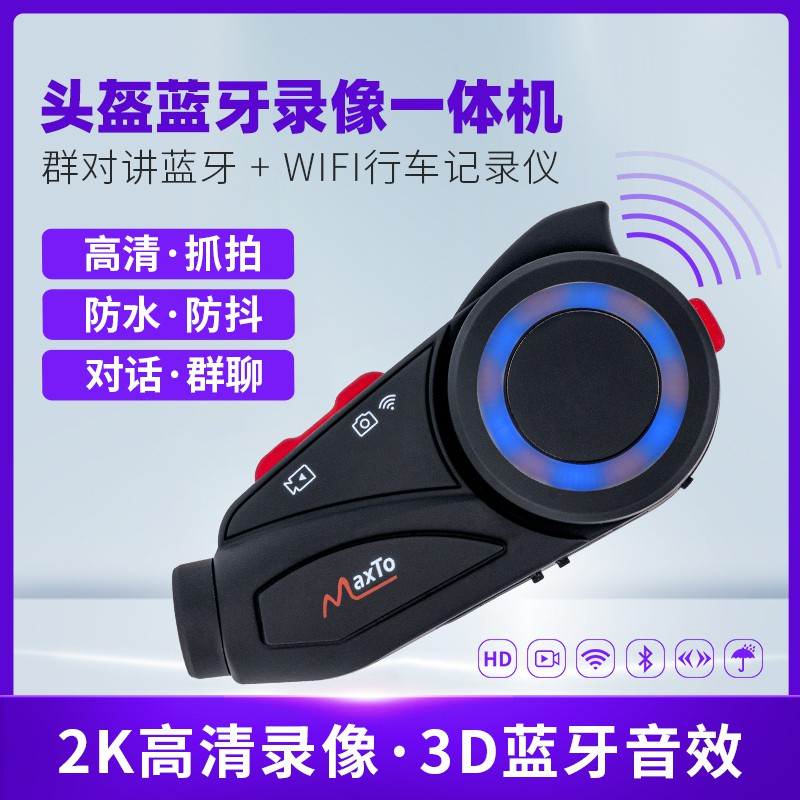 MaxTo M3S 機車行車紀錄器 安全帽藍芽耳機  行車紀錄器   2K高畫質   SNOY鏡頭 藍牙對講