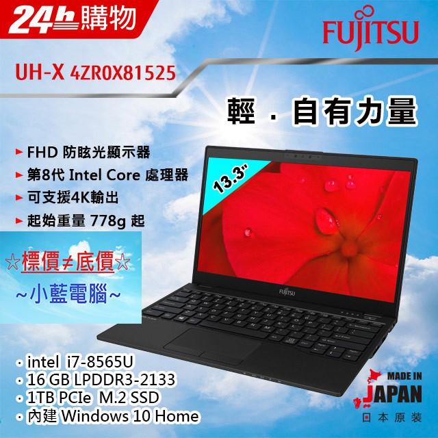 ☆年度資訊展私訊即享同步勁爆價☆ FUJITSU 富士通 UH-X 4ZR0X81525 商務 輕薄 洗鍊黑 13.3吋