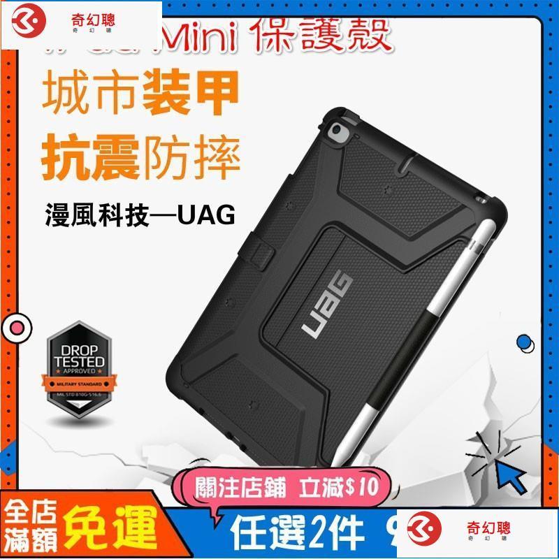 奇葩co暴風盾UAG ipad mini5 保護殼 平板筆記本電腦mini4 防摔保護套帶筆槽6囡囡之戀0917