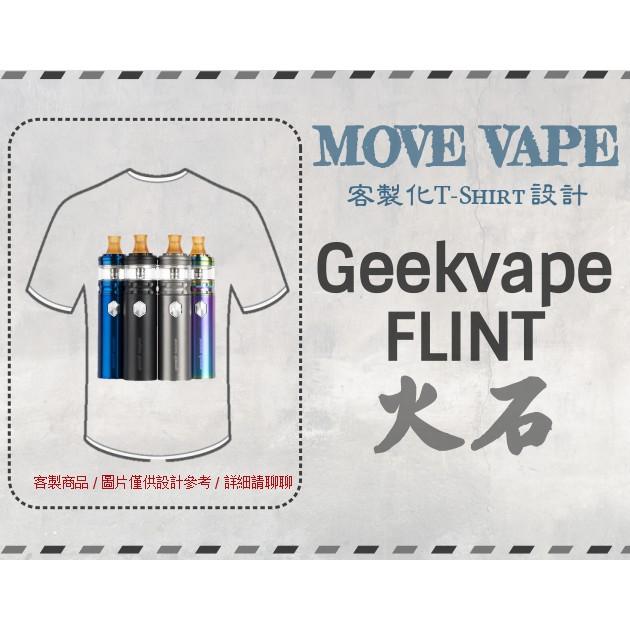 【木府】Geekvape FLINT 火石 周邊商品 客製化T恤