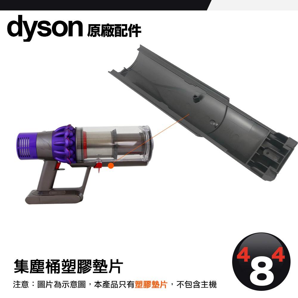 Dyson 現貨 V10 V11 SV12 SV14 SV15 集塵桶配件 軌道 滑軌 卡榫 原廠盒裝