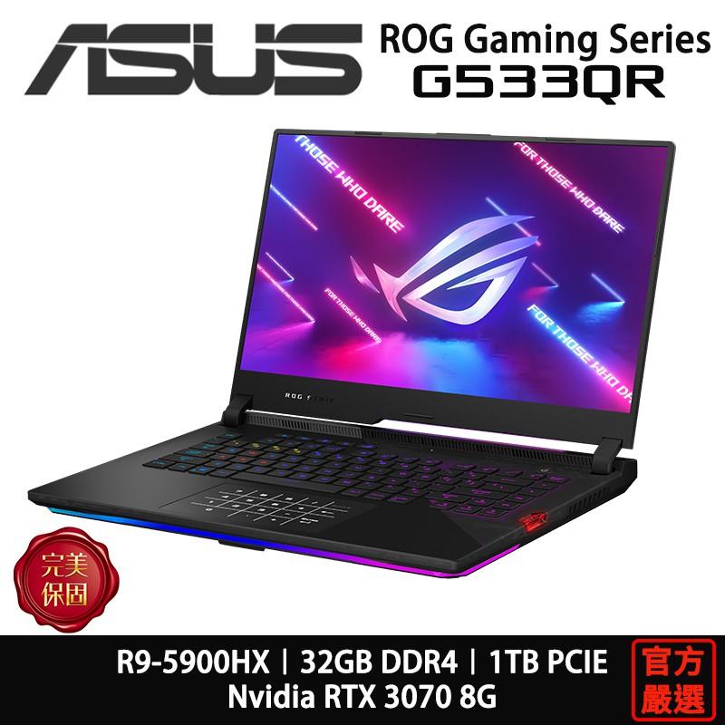 ASUS 華碩 ROG G533 G533QR-0021A5900H R9/RTX3070/15吋/黑 電競筆電