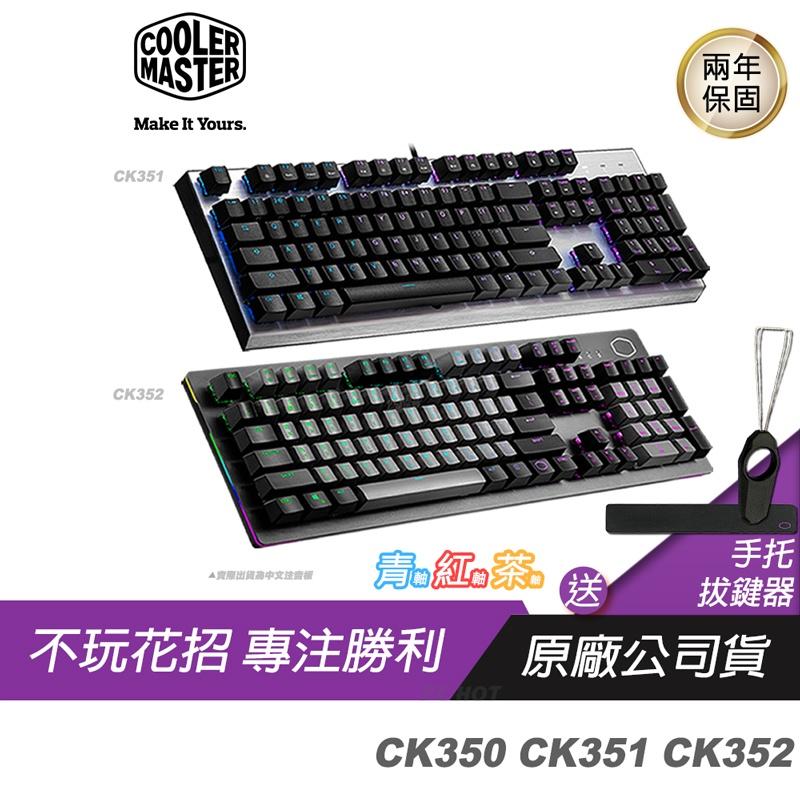 Cooler Master 酷碼 CK350 CK351 CK352 電競機械鍵盤 光軸 青軸 紅軸 茶軸 中刻/RGB