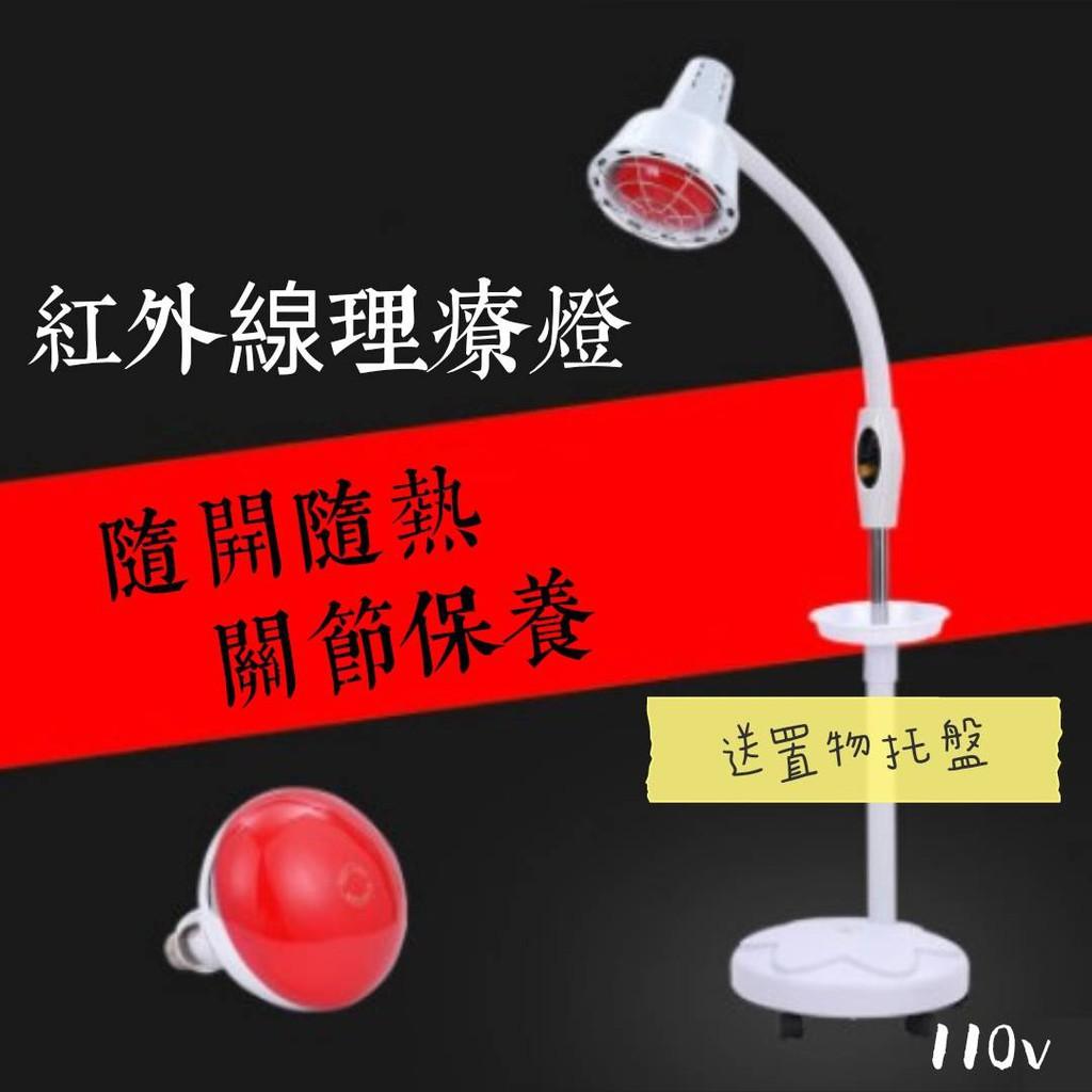 紅外線理療燈 烤燈 遠紅外線燈 立式燈 暖燈 家用理療燈 痠痛 3秒速熱 臺灣110v