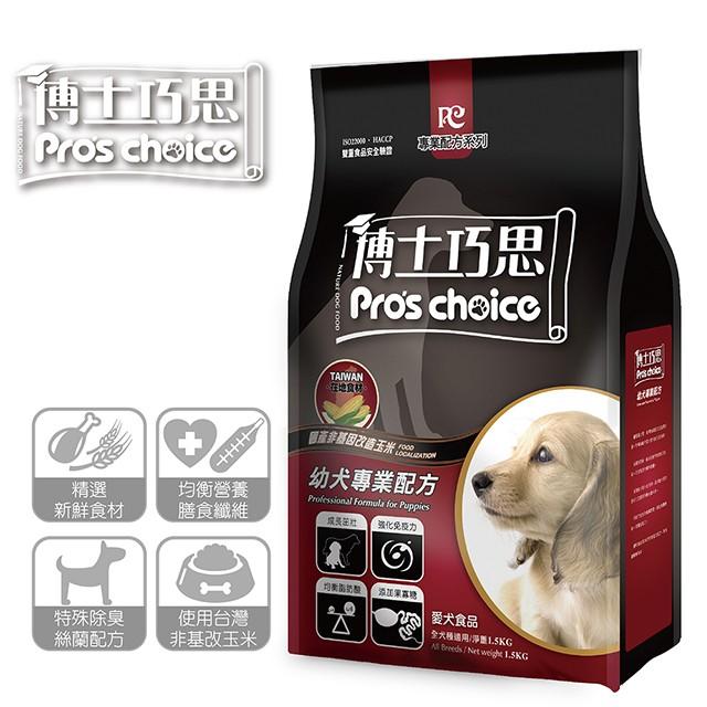 博士巧思-幼犬專業配方 1.5kg