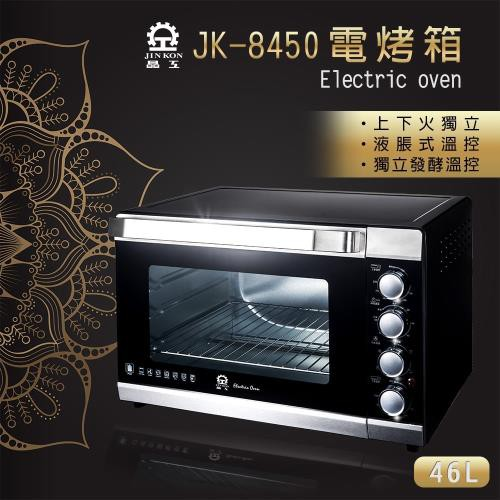 【好好精選小舖】 晶工 46L雙溫控旋風電烤箱 JK-8450 -庫