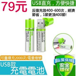 (當天出貨)HANLIN 愛地球環保電池 AA 3號 充電電池 USB 直充1.2v 鋰電池 1450mAh 屏東縣