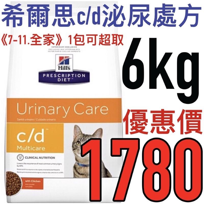 希爾斯 希爾思《貓用 cd泌尿處方飼料》現貨 6公斤.6kg大包原裝包特價1780
