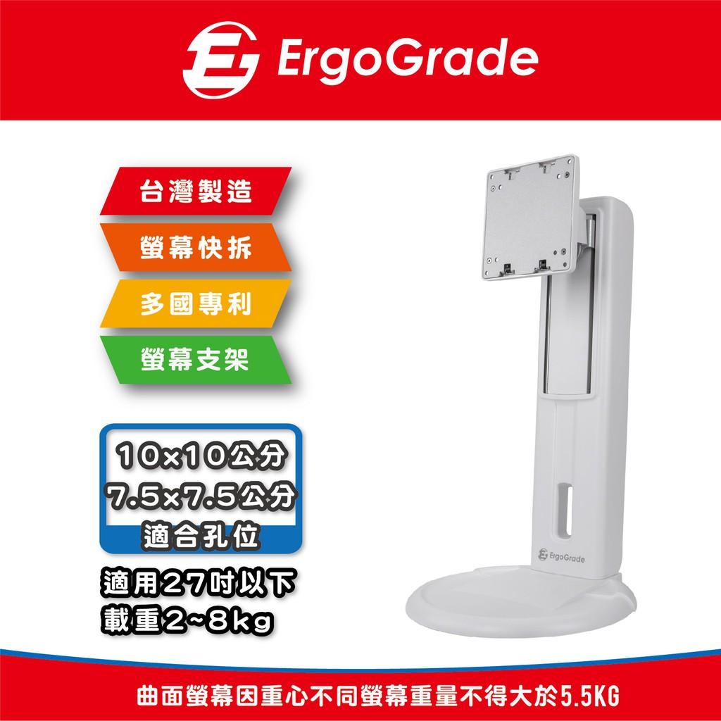 ErgoGrade 旋轉升降螢幕底座(EGHA741Q 白色)/桌上型/支架/升降增高可調/旋轉