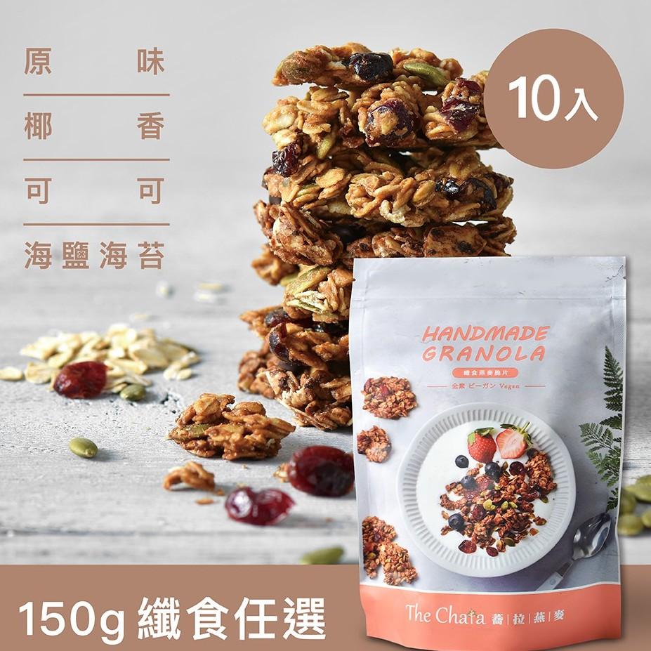 蕎拉燕麥【10包纖食燕麥脆片150g】(單口味/綜合)