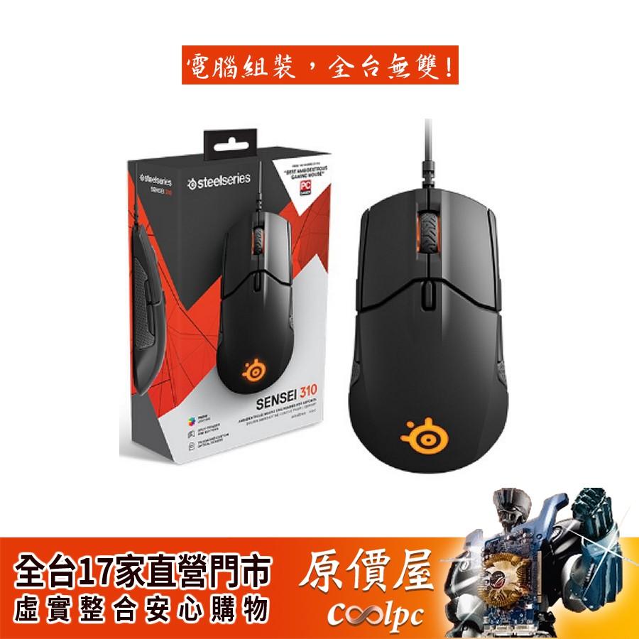 SteelSeries賽睿 SENSEI 310 電競滑鼠/有線/滑鼠/原價屋