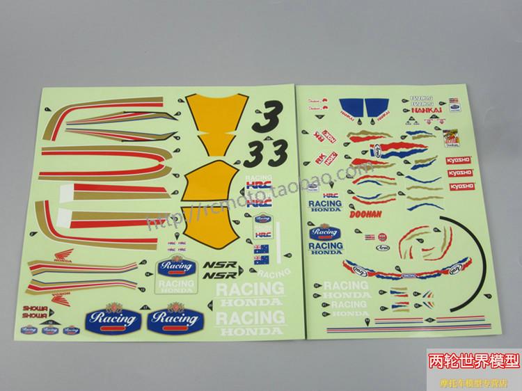 12-26  KYOSHO NSR500 GP57B貼紙