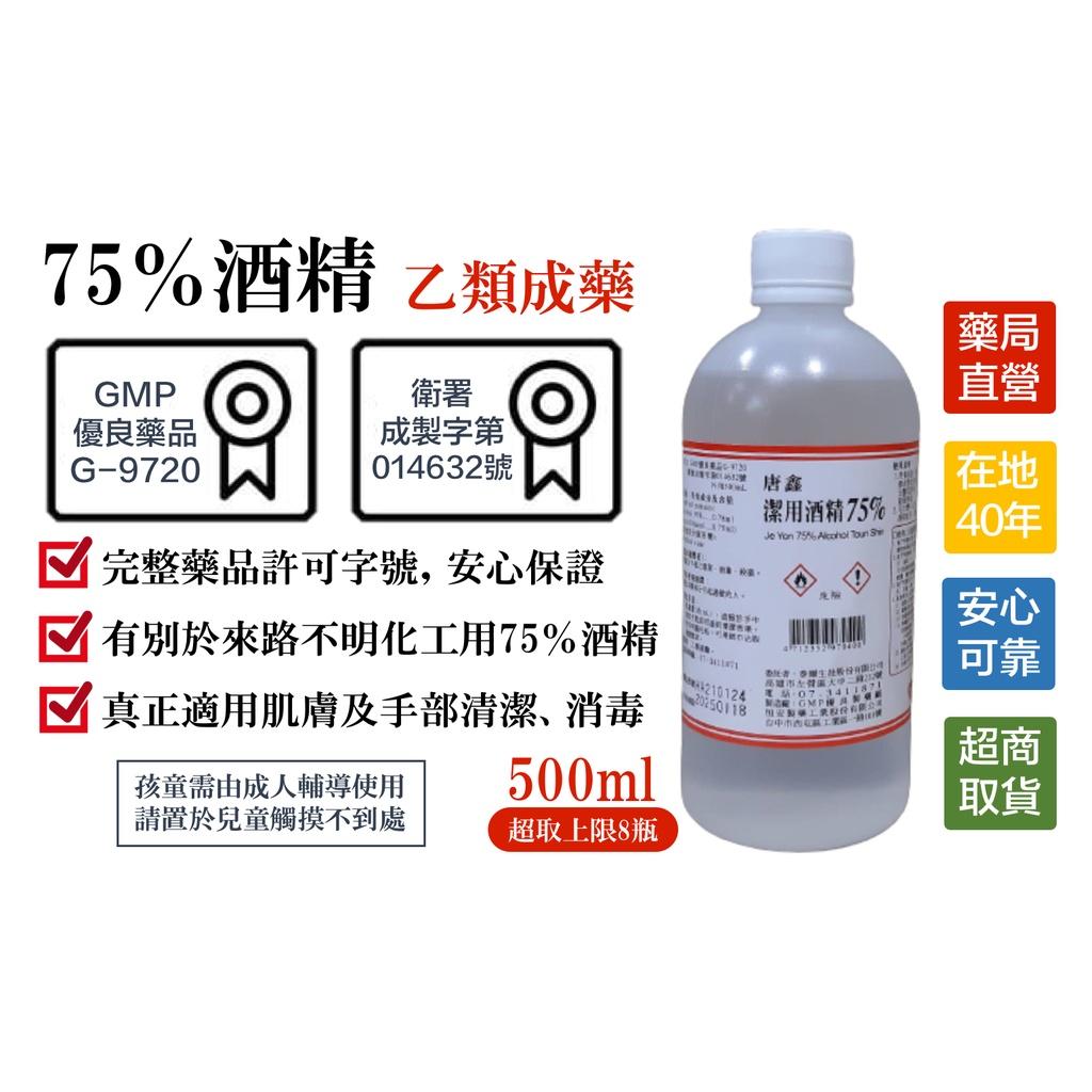 〖現貨〗唐鑫 75%酒精 潔用酒精 乙類成藥 500毫升 防疫商品