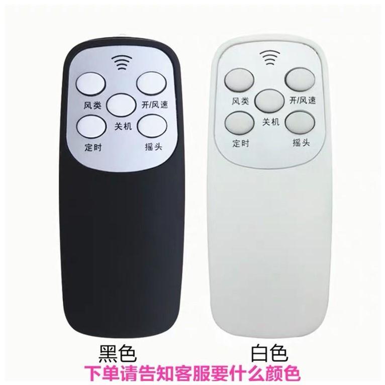風扇遙控器萬用能通用型帶吊燈電風扇遙控器改裝落地扇空調扇一體
