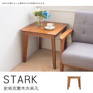 【UHO】史塔克-柚木色實木小茶几 彰化縣