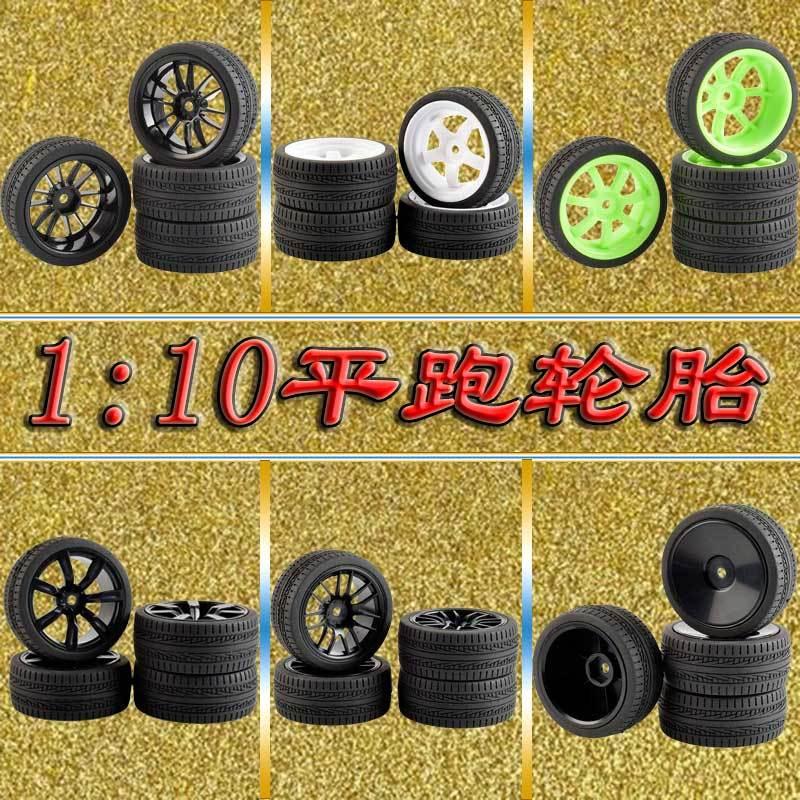 1:10遙控車平跑輪胎64mm公路競速跑街胎抓地力強94123櫻花D4D3HPI
