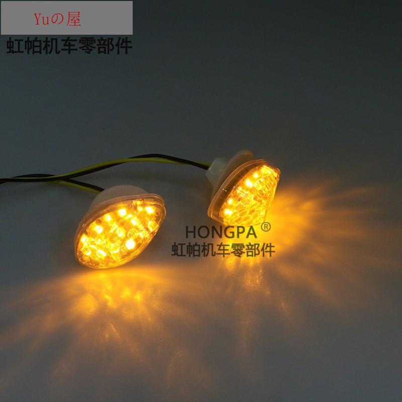 【】現貨 機車坎入式方向燈 服貼式方向燈 LED方向燈 改裝轉向燈 重型機車方向燈