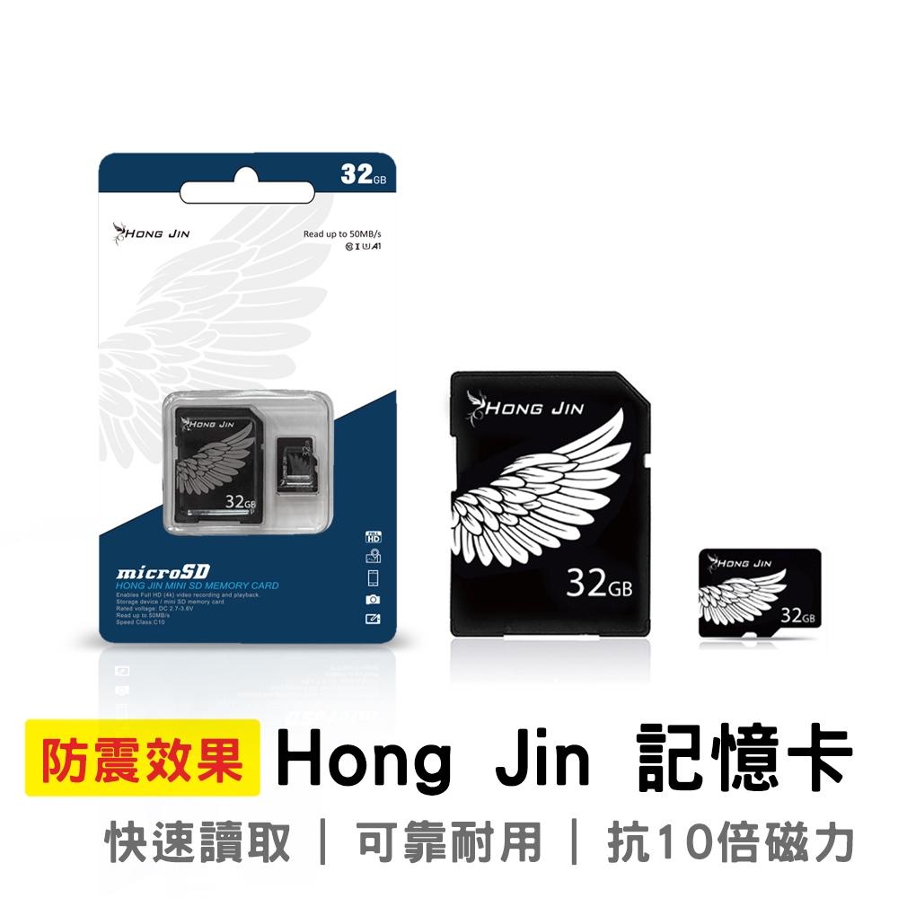 宏晉 Hong Jin microSD UHS-I 記憶卡 附轉卡