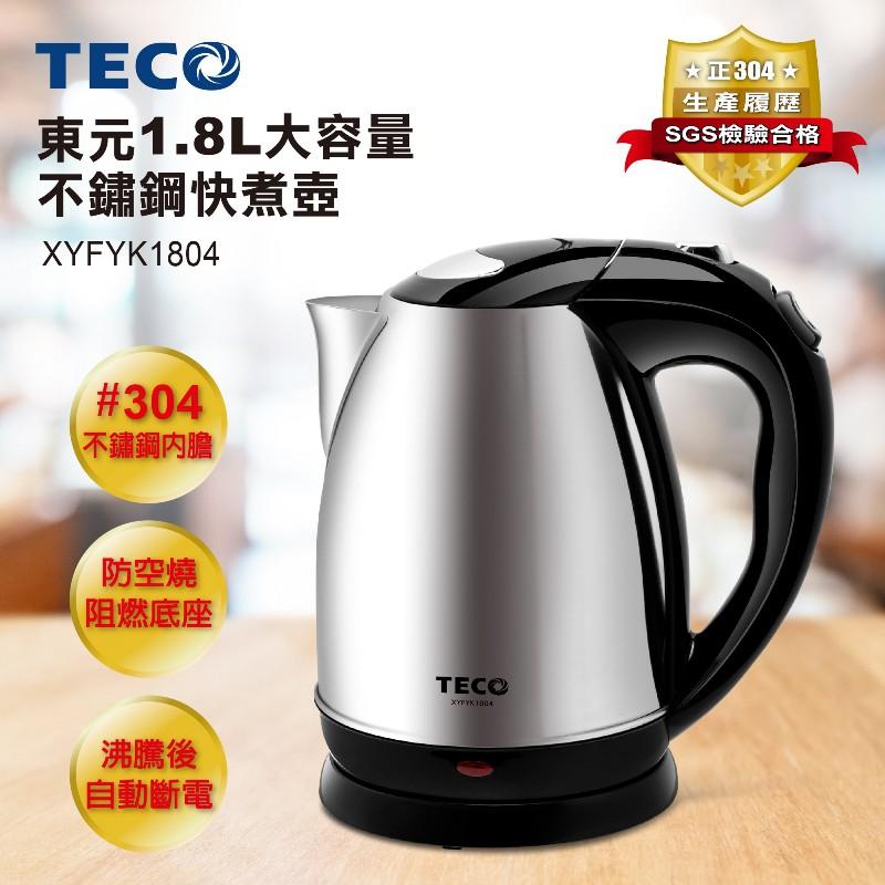 TECO 1.8L大容量不鏽鋼快煮壺 不繡鋼色 XYFYK1804【麗車坊04726】
