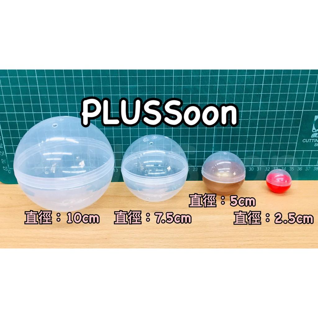 ❤️PLUSSoon❤️扭蛋球、透明球、彩色扭蛋球