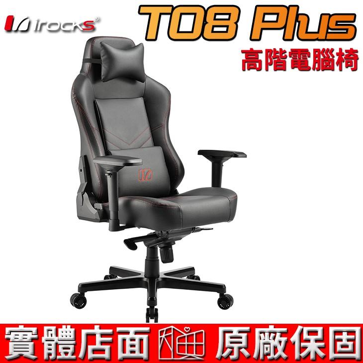 irocks 艾芮克 T08 Plus 高階電腦椅 尊榮頂規 全新設計 頂級辦公椅 電競椅