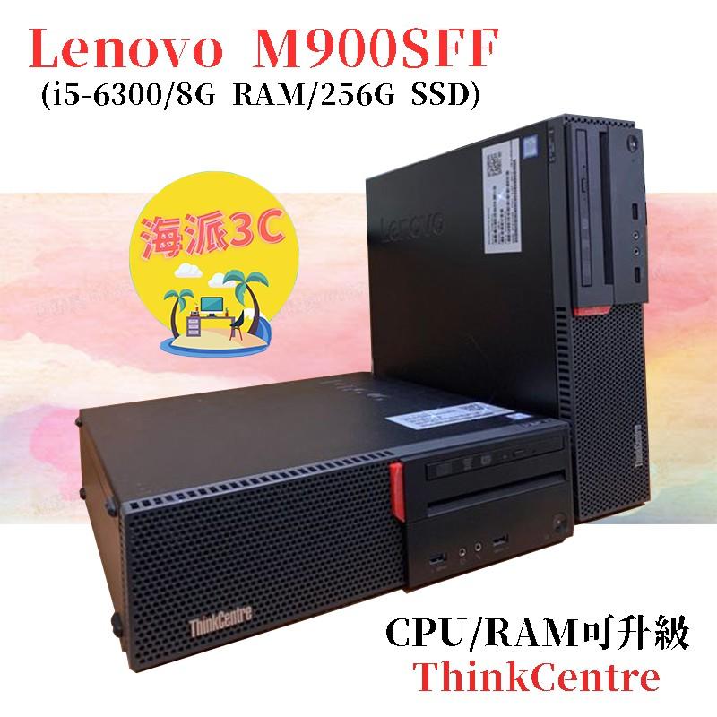 Lenovo M900  聯想M900 i5 六代效能文書機 👏