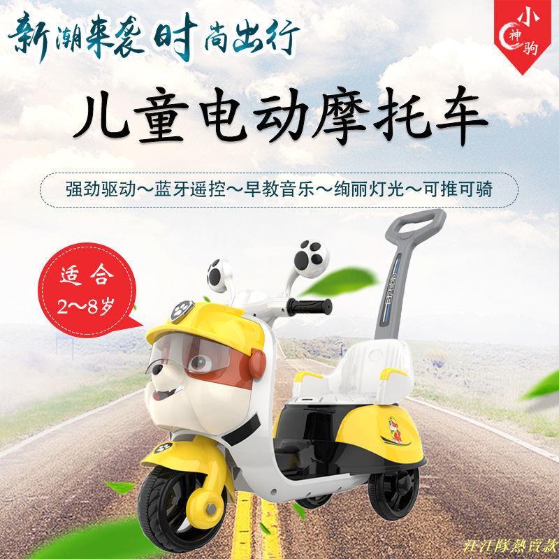 汪汪隊熱賣款汪汪隊兒童電動車寶寶電動三輪車小孩遙控充電兒童摩托車可坐人