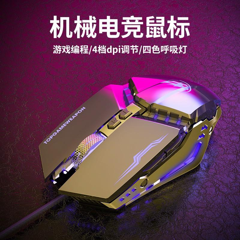 【台灣發貨】T9 電競遊戲滑鼠 有線滑鼠 4色呼吸燈 4檔DPI可調 機械金屬鼠標 宏定義編程